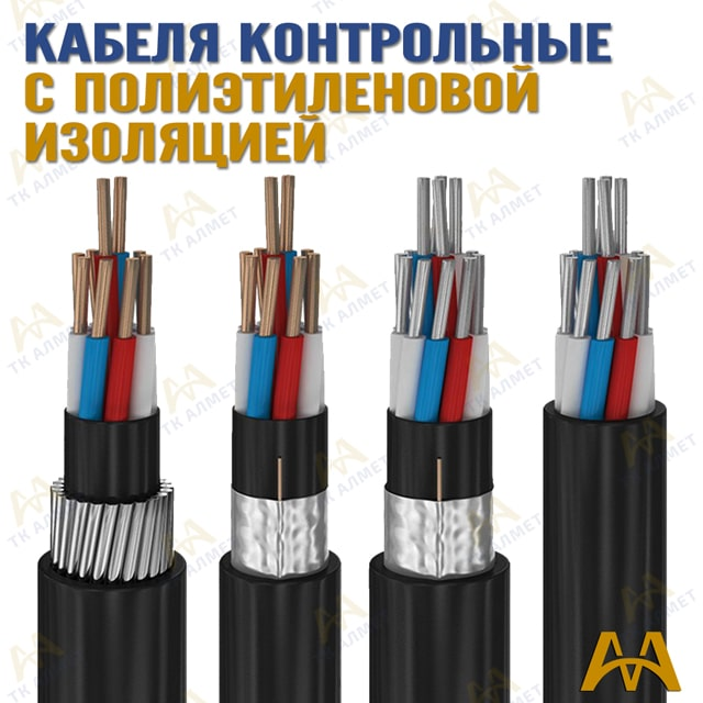 Контрольные кабеля с полиэтиленовой изоляции