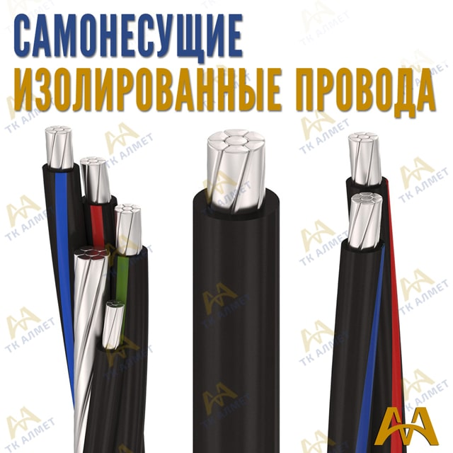 СИП кабеля и провода