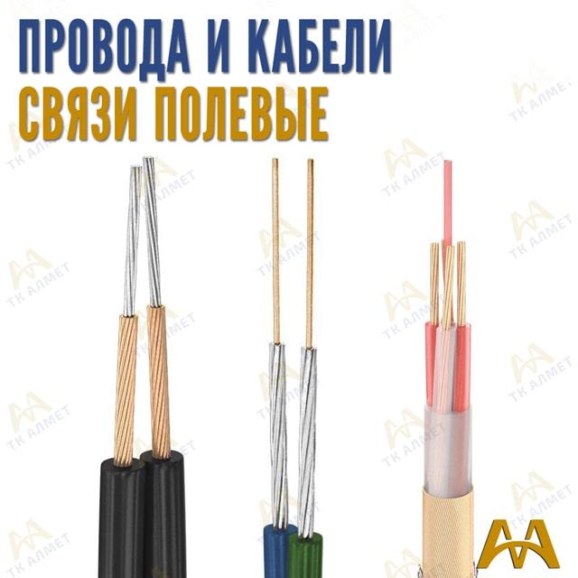 Провода и кабели связи полевые