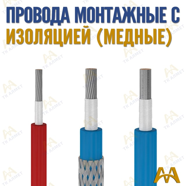 Провода монтажные (медные, гибкие) с комбинированной изоляцией
