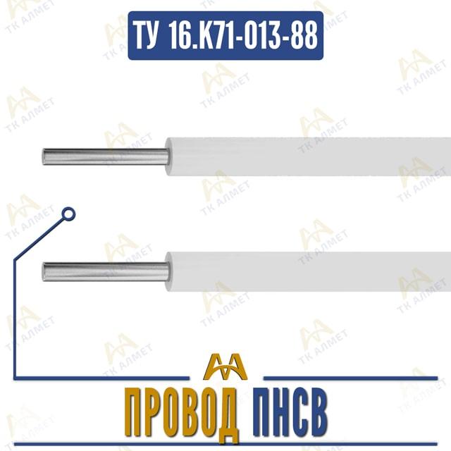 Провода и кабеля нагревательные
