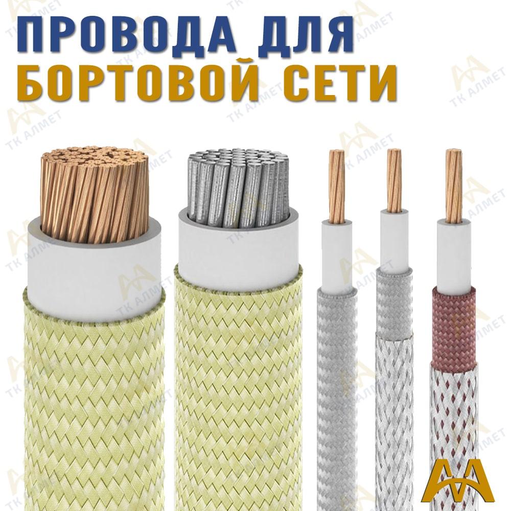 Провода для бортовой сети