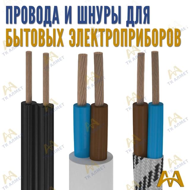 Провода и шнуры для бытовых электроприборов