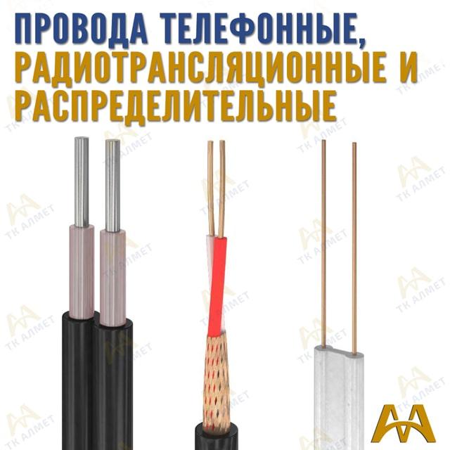 Провода телефонные, радиотрансляционные и распределительные