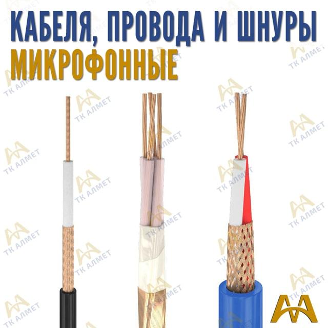 Кабеля, шнуры и провода микрофонные