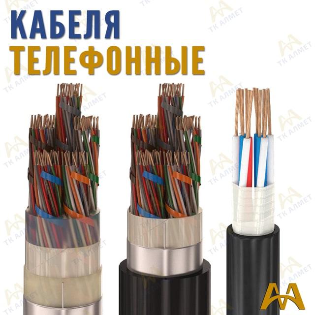 Телефонные кабеля соединительные