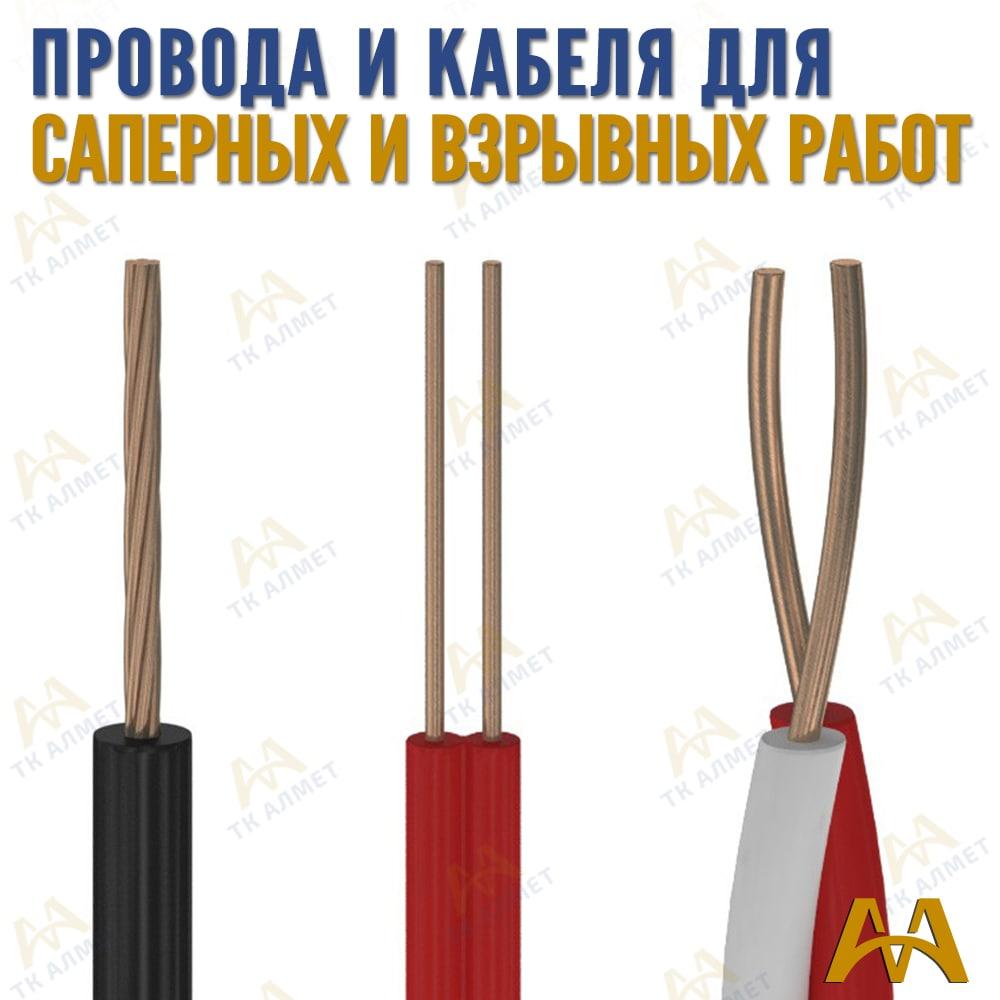 Провода и кабеля для взрывных и сапёрных работ