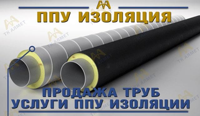 Трубы ППУ Алматы - продажа, изготовление ппу изоляции